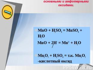 Раствор серной кислоты взаимодействует с основными и амфотерными оксидами. МnO +
