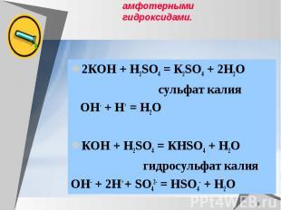 Серная кислота взаимодействует с основаниями и амфотерными гидроксидами. 2КOН +