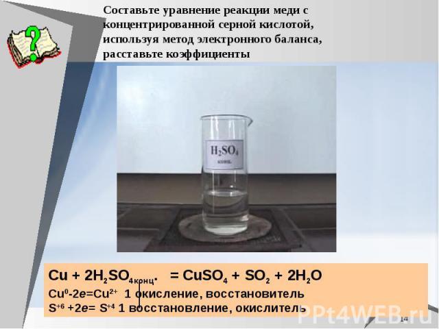 Составьте уравнение реакции меди с концентрированной серной кислотой, используя метод электронного баланса, расставьте коэффициенты