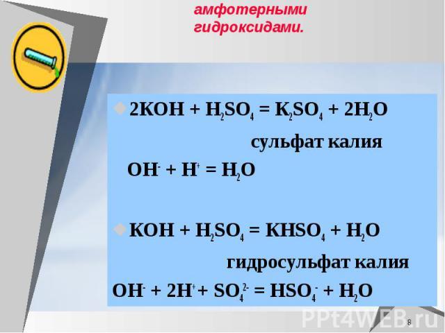 Серная кислота взаимодействует с основаниями и амфотерными гидроксидами. 2КOН + H2SO4 = К2SO4 + 2H2O сульфат калия ОН- + H+ = H2O КOН + H2SO4 = КНSO4 + Н2O гидросульфат калия OН- + 2H+ + SO42- = НSO4- + H2O