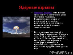Ядерные взрывы Ядерные взрывы тоже вносят свою лепту в увеличение дозы облучения