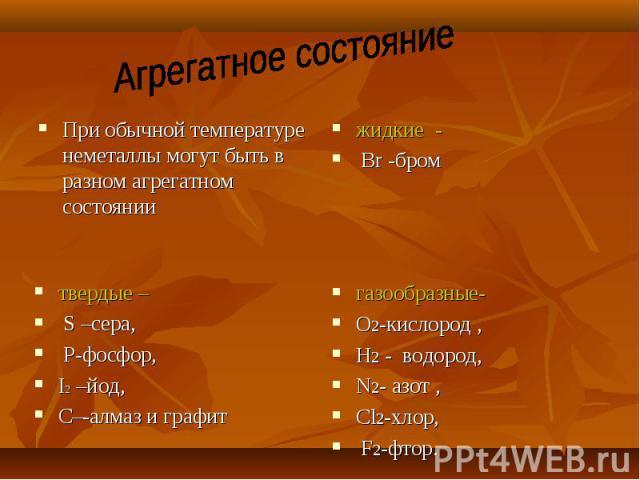 При обычной температуре неметаллы могут быть в разном агрегатном состоянии При обычной температуре неметаллы могут быть в разном агрегатном состоянии