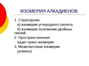 ИЗОМЕРИЯ АЛКАДИЕНОВ 1. Структурная: а) изомерия углеродного скелета б) изомерия