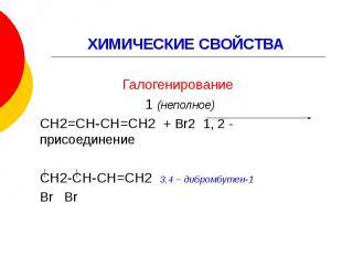 ХИМИЧЕСКИЕ СВОЙСТВА Галогенирование 1 (неполное) СН2=СН-СН=СН2 + Br2 1, 2 - прис