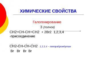ХИМИЧЕСКИЕ СВОЙСТВА Галогенирование 3 (полное) СН2=СН-СН=СН2 + 2Br2 1,2,3,4 -при