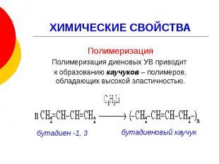 ХИМИЧЕСКИЕ СВОЙСТВА Полимеризация Полимеризация диеновых УВ приводит к образован