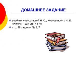 ДОМАШНЕЕ ЗАДАНИЕ учебник Новошинской Н. С., Новошинского И. И. «Химия – 11» стр.