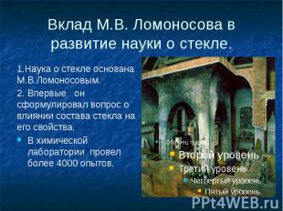 Вклад М.В. Ломоносова в развитие науки о стекле. 1.Наука о стекле основана М.В.Л