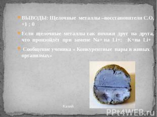 ВЫВОДЫ: Щелочные металлы –восстановители С.О, +1 ; 0 ВЫВОДЫ: Щелочные металлы –в