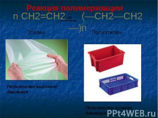 n CH2=CH2 (—CH2—CH2—)n