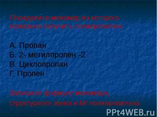 Выполнить задание: Определите мономер из которого возможно получить полипропилен