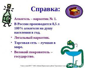 Алкоголь – наркотик № 1. Алкоголь – наркотик № 1. В России производится 8,5 л 10