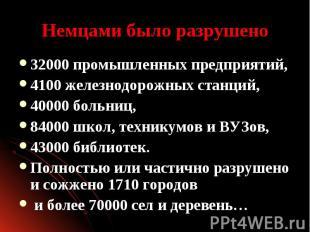 32000 промышленных предприятий, 32000 промышленных предприятий, 4100 железнодоро