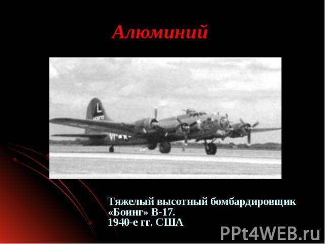 Тяжелый высотный бомбардировщик «Боинг» В-17. 1940-е гг. США Тяжелый высотный бомбардировщик «Боинг» В-17. 1940-е гг. США