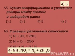 А5. Сумма коэффициентов в уравнении реакции между азотом А5. Сумма коэффициентов