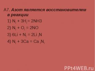 А7. Азот является восстановителем в реакции А7. Азот является восстановителем в