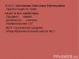 Ф.И.О: Шитикова Светлана Евгеньевна Презентация по теме: Ф.И.О: Шитикова Светлан