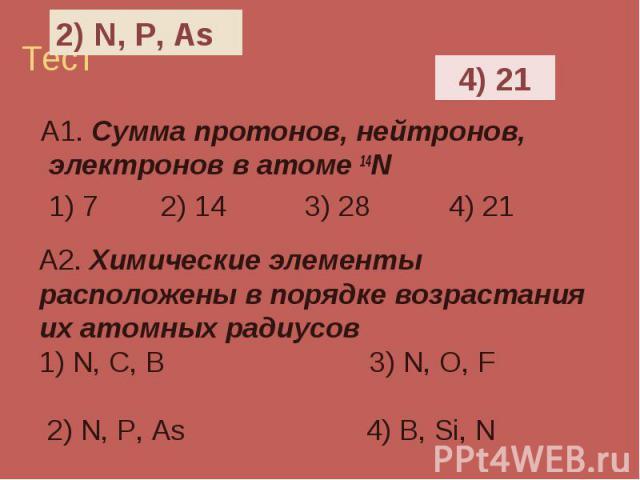А1. Сумма протонов, нейтронов, электронов в атоме 14N А1. Сумма протонов, нейтронов, электронов в атоме 14N 1) 7 2) 14 3) 28 4) 21