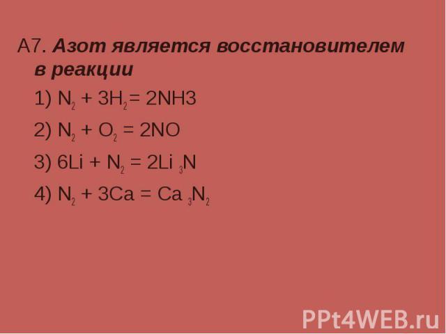 А7. Азот является восстановителем в реакции А7. Азот является восстановителем в реакции 1) N2 + 3H2 = 2NH3 2) N2 + O2 = 2NO 3) 6Li + N2 = 2Li 3N 4) N2 + 3Ca = Ca 3N2