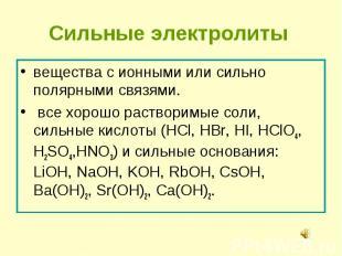 вещества с ионными или сильно полярными связями. вещества с ионными или сильно п