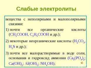 вещества с неполярными и малополярными связями: вещества с неполярными и малопол