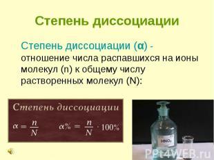 Степень диссоциации (α) - отношение числа распавшихся на ионы молекул (n) к обще