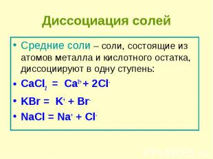 Средние соли – соли, состоящие из атомов металла и кислотного остатка, диссоциир