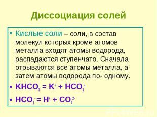 Кислые соли – соли, в состав молекул которых кроме атомов металла входят атомы в