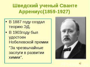 В 1887 году создал теорию ЭД. В 1887 году создал теорию ЭД. В 1903году был удост