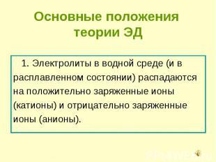 1. Электролиты в водной среде (и в 1. Электролиты в водной среде (и в расплавлен
