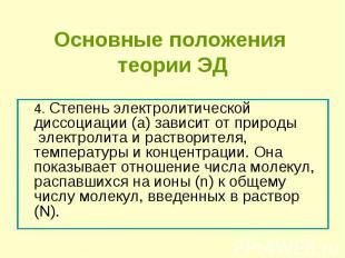 4. Степень электролитической диссоциации (a) зависит от природы электролит