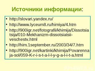 http://slovari.yandex.ru/ http://slovari.yandex.ru/ http://www.lyceum8.ru/himiya