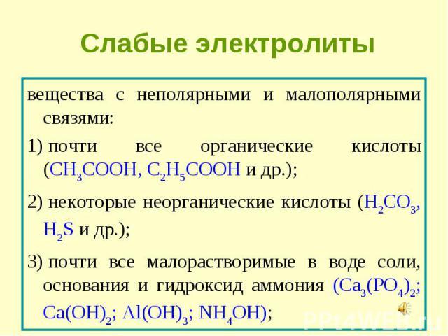 вещества с неполярными и малополярными связями: вещества с неполярными и малополярными связями: 1)почти все органические кислоты (CH3COOH, C2H5COOH и др.); 2)некоторые неорганические кислоты (H2CO3, H2S и др.); 3)почти все малораст…