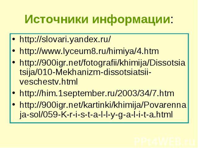 http://slovari.yandex.ru/ http://slovari.yandex.ru/ http://www.lyceum8.ru/himiya/4.htm http://900igr.net/fotografii/khimija/Dissotsiatsija/010-Mekhanizm-dissotsiatsii-veschestv.html http://him.1september.ru/2003/34/7.htm http://900igr.net/kartinki/k…