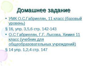 УМК О.С.Габриелян, 11 класс (базовый уровень) УМК О.С.Габриелян, 11 класс (базов