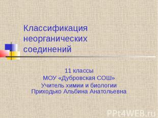 Классификация неорганических соединений 11 классы МОУ «Дубровская СОШ» Учитель х