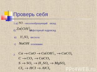 Проверь себя 1.а) - несолеобразующий оксид б) амфотерный гидроксид в) кислота г)