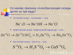 По какому признаку солеобразующие оксиды делят на три вида? Основной оксид— осно