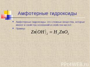 Амфотерные гидроксиды Амфотерные гидроксиды- это сложные вещества, которые имеют