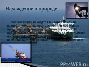 Нахождение в природе Залежи нефти находятся в недрах Земли на разной глубине, гд