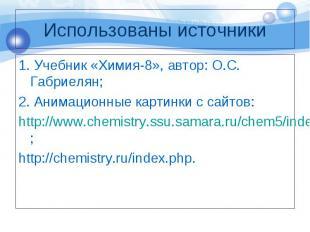 1. Учебник «Химия-8», автор: О.С. Габриелян; 1. Учебник «Химия-8», автор: О.С. Г