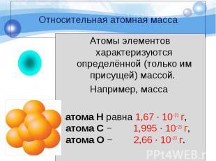 Атомы элементов характеризуются определённой (только им присущей) массой. Атомы