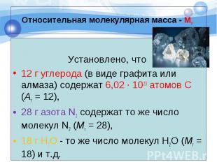 Установлено, что 12 г углерода (в виде графита или алмаза) содержат 6,02 · 1023