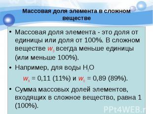 Массовая доля элемента - это доля от единицы или доля от 100%. В сложном веществ