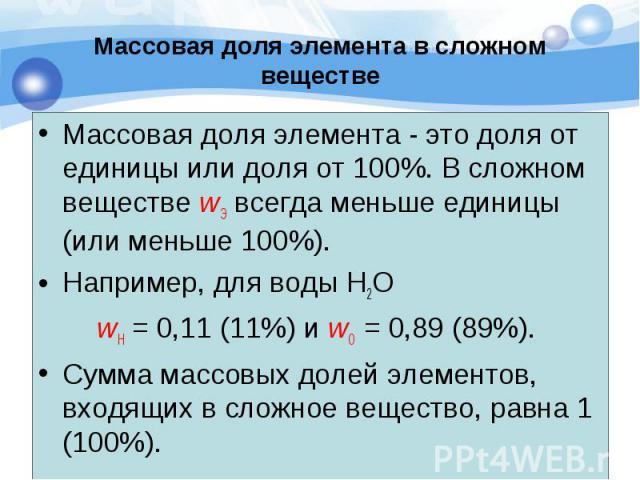 Массовая доля элемента - это доля от единицы или доля от 100%. В сложном веществе wЭ всегда меньше единицы (или меньше 100%). Массовая доля элемента - это доля от единицы или доля от 100%. В сложном веществе wЭ всегда меньше единицы (или меньше 100%…