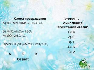 Схема превращения Схема превращения А)HCl+MnO2=MnCl2+H2O+Cl2 Б) MnO2+H2O2+H2SO4=
