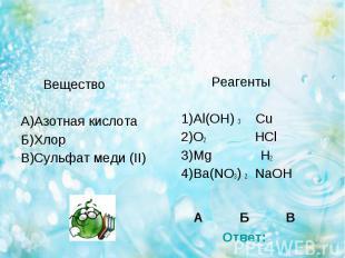 Вещество Вещество А)Азотная кислота Б)Хлор В)Сульфат меди (II)