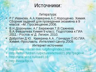 Источники: Литература: Р.Г.Иванова, А.А.Каверина,А.С.Корощенко. Химия. Сборник з