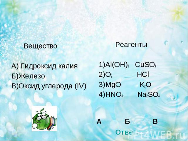 Вещество Вещество А) Гидроксид калия Б)Железо В)Оксид углерода (IV)