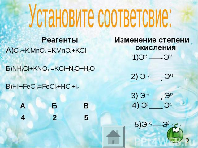 Реагенты Реагенты А)Cl2+K2MnO4 =KMnO4+KCl Б)NH4Cl+KNO3 =KCl+N2O+H2O В)HI+FeCl3=FeCl2+HCl+I2